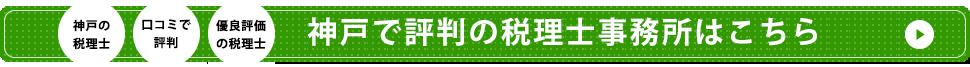 神戸で信頼できる相続に強い税理士はこちら