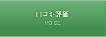 神戸の格安税理士 口コミ・評価