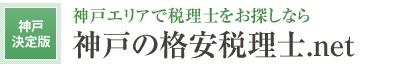 税理士神戸・三ノ宮格安.net