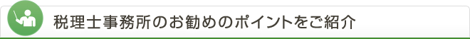 税理士事務所のお勧めポイント紹介 !!
