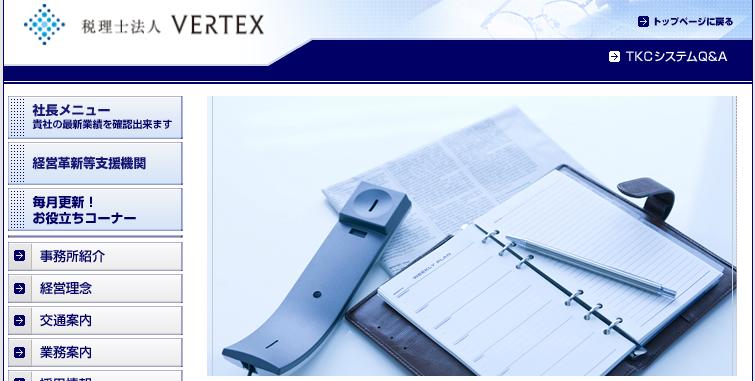 VERTEX(ヴェルテックス)